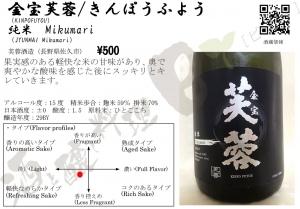 Mikumari