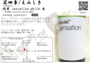 Sensation-white30by