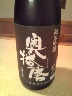 新入荷日本酒!奥播磨純米吟醸超辛黒ラベル