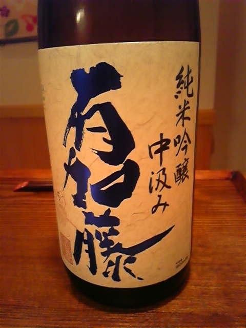 富士酒造有加藤純米吟醸中汲み