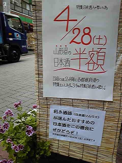 山形県の日本酒半額デー