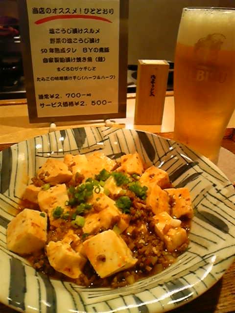 麻婆豆腐(<br />  マーボドーフ)