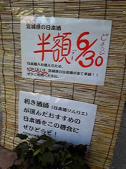 日本酒半額です!