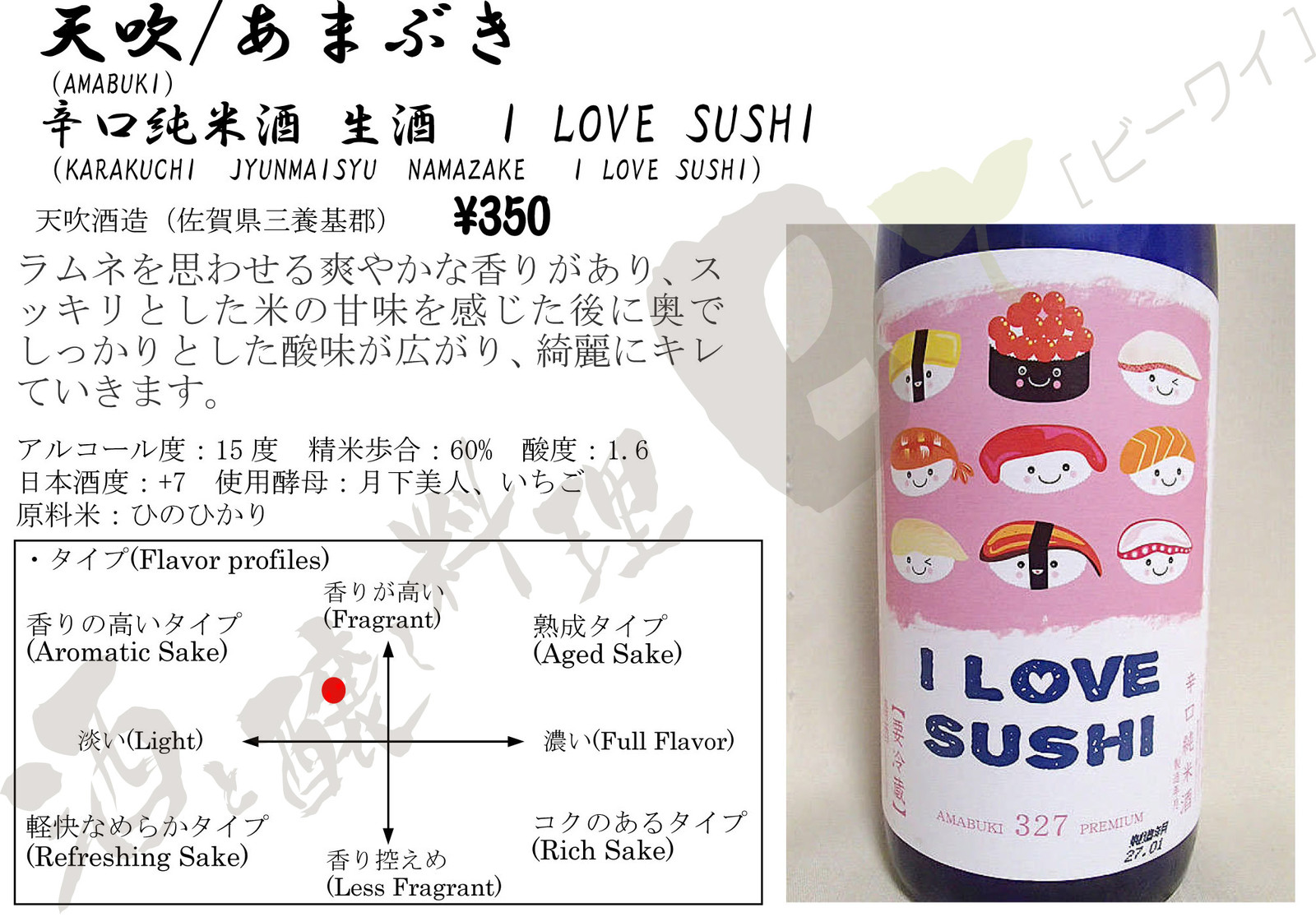 I_love_sushi26by