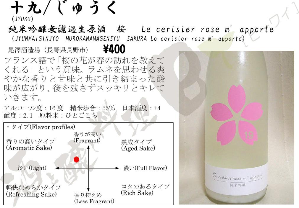 Le_cerisier_rose_m_apporte26by