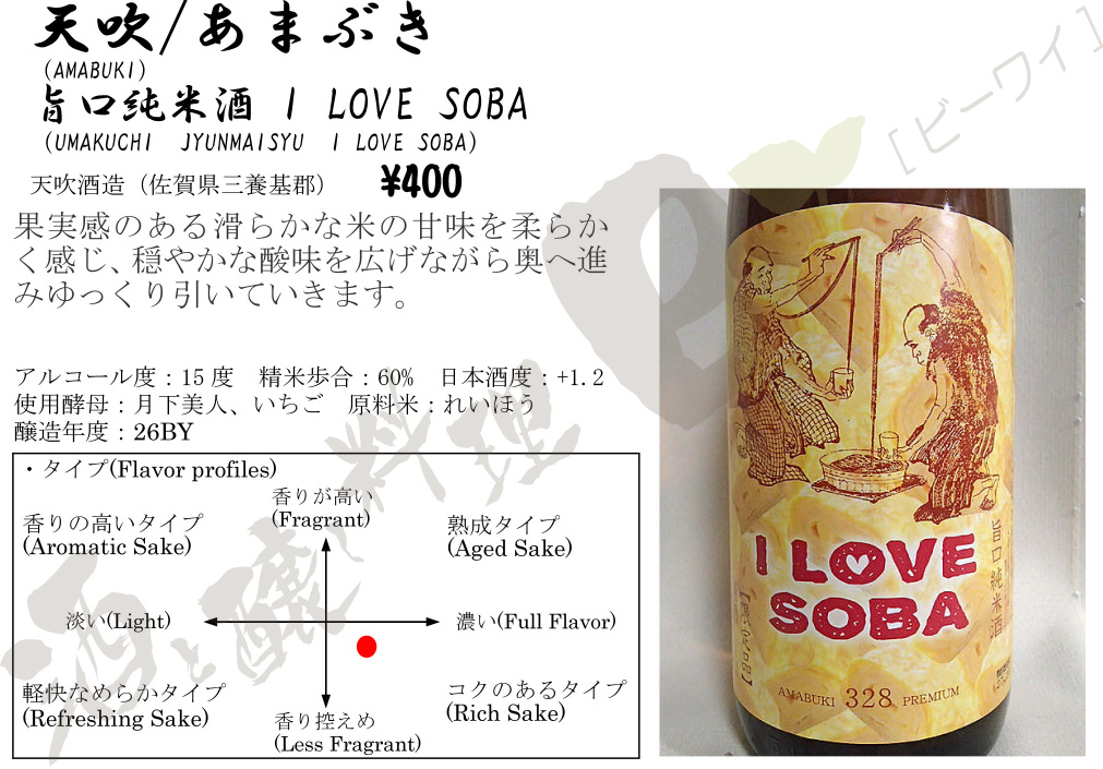 I_love_soba26by