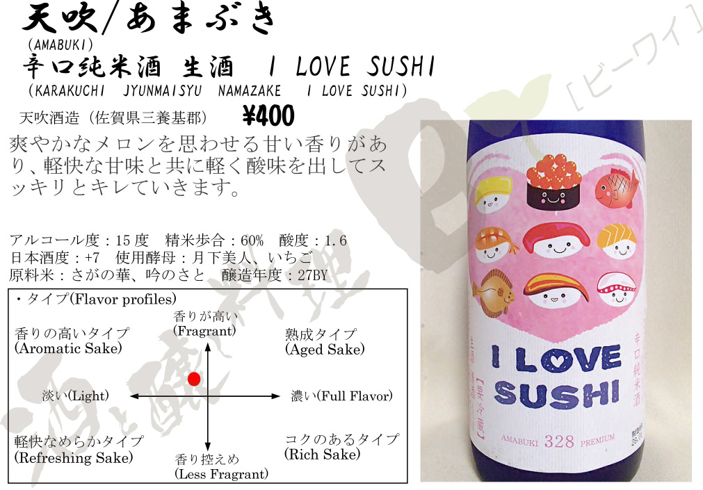 I_love_sushi27by