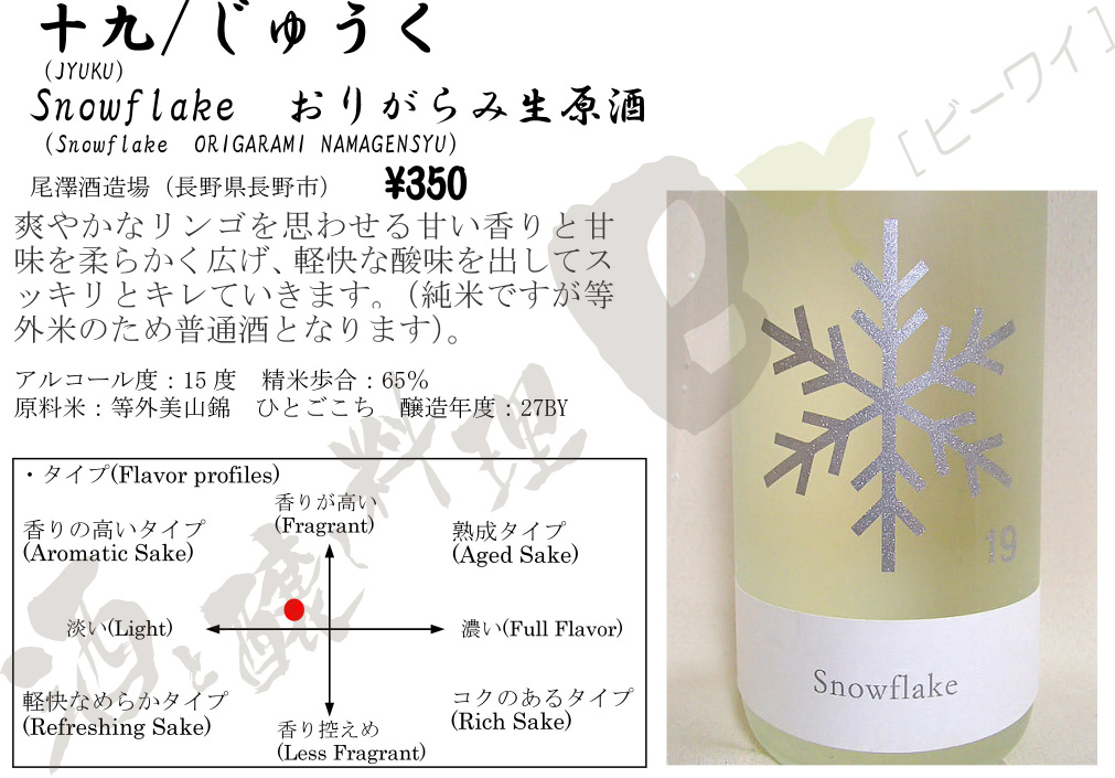 Snowflake27by