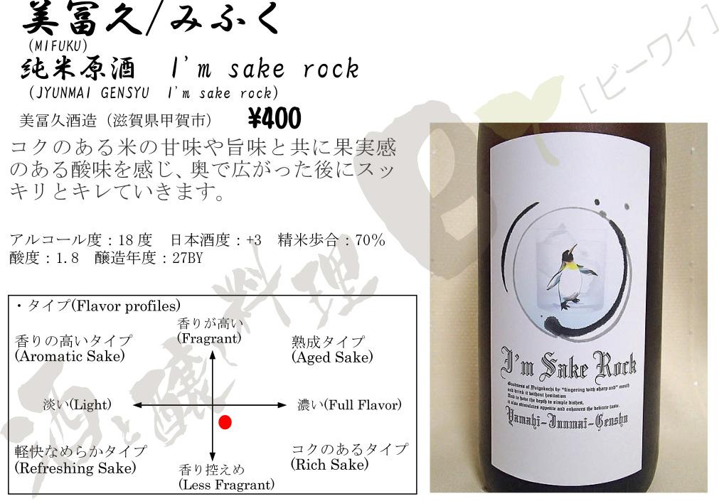Im_sake_rock
