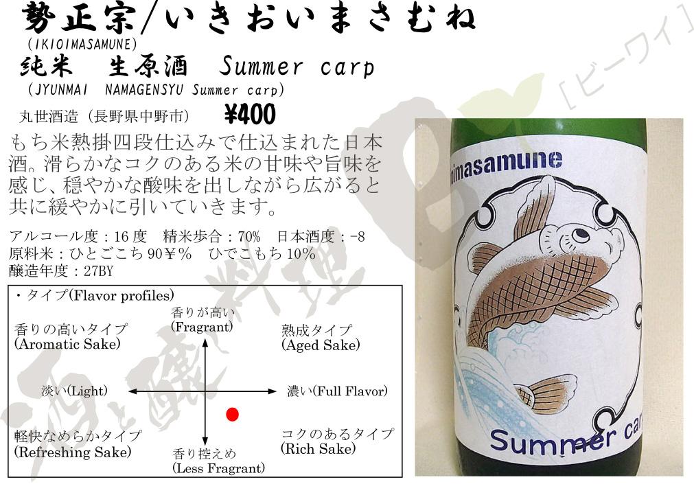 Summer_carp