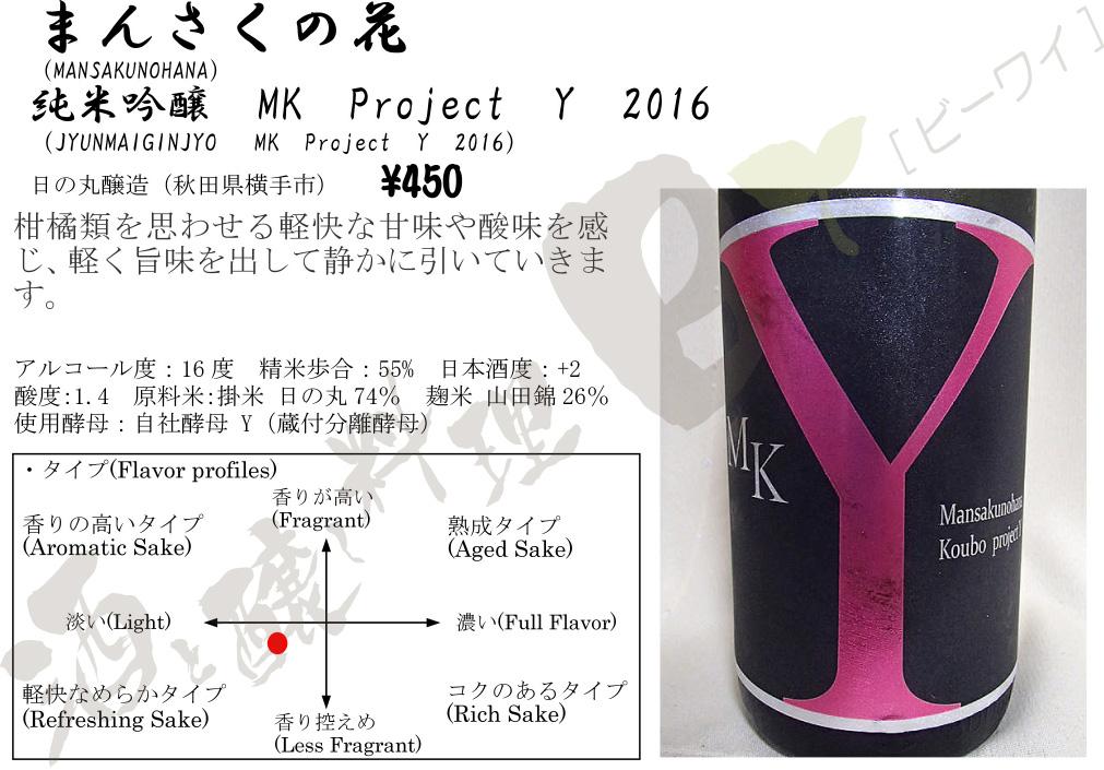 Mkproject_y2016