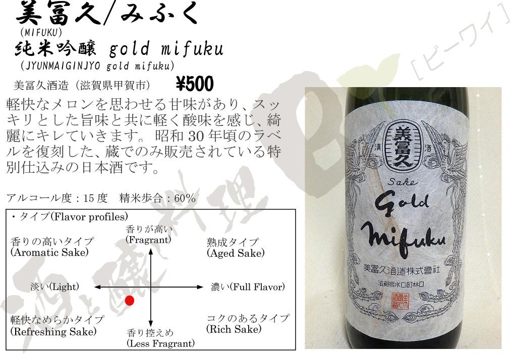 Gold_mifuku