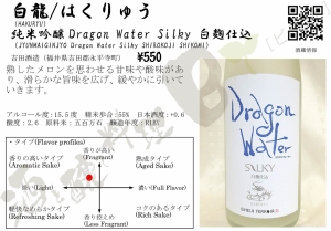 Dragon-water-silky-r1by