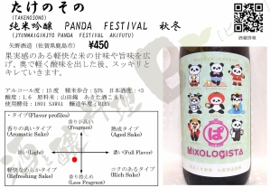 Pandafestival30by