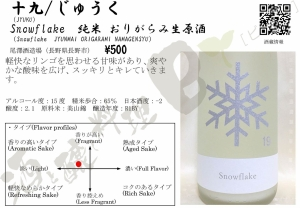 Snowflake30by